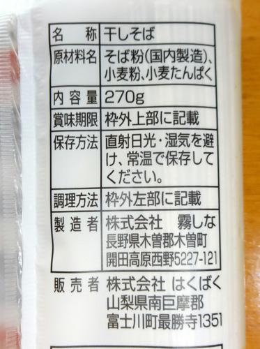 霧しな@長野県 (3)白そば食塩無添加368.JPG