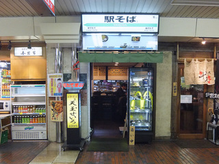 駅そば@大森(1)げそ天そば温410おにぎり梅100.JPG