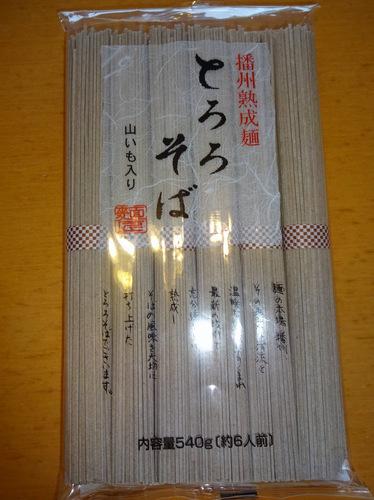 高尾製麺(販売めんぼう)@兵庫県 (1)とろろそば.JPG