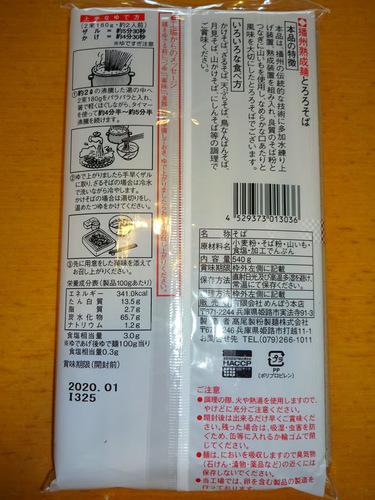 高尾製麺(販売めんぼう)@兵庫県 (2)とろろそば.JPG