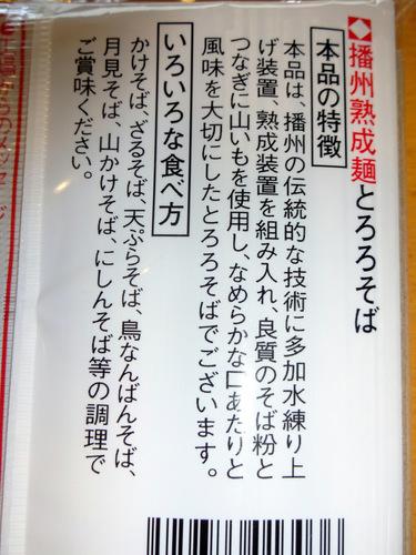 高尾製麺(販売めんぼう)@兵庫県 (3)とろろそば.JPG