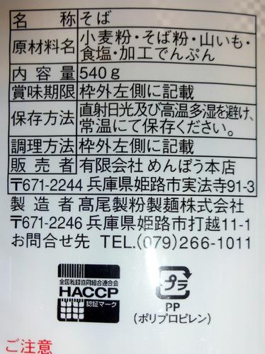 高尾製麺(販売めんぼう)@兵庫県 (4)とろろそば.JPG