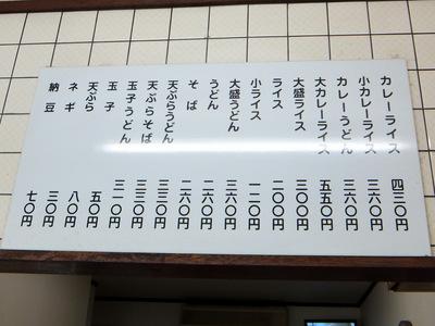 高田うどん店@京急川崎(2)天ぷらうどん冷細330.JPG