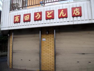 高田うどん店@川崎(1)未食.JPG