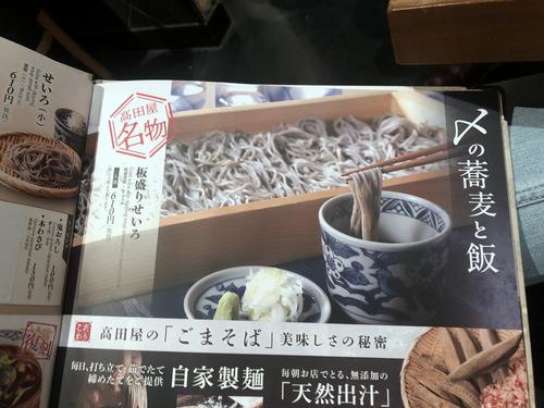 高田屋東銀座昭和通り店@東銀座 (3)板盛りせいろ610×3.jpg