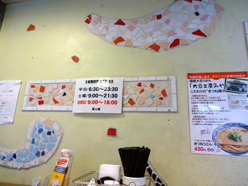 麦の城@大森 (10)ぶっかけうどん冷460.JPG