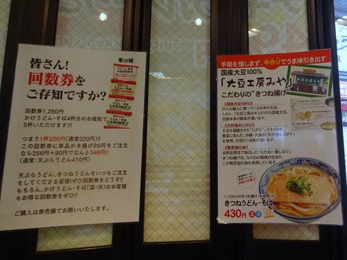 麦の城@大森 (11)ぶっかけうどん冷460.JPG