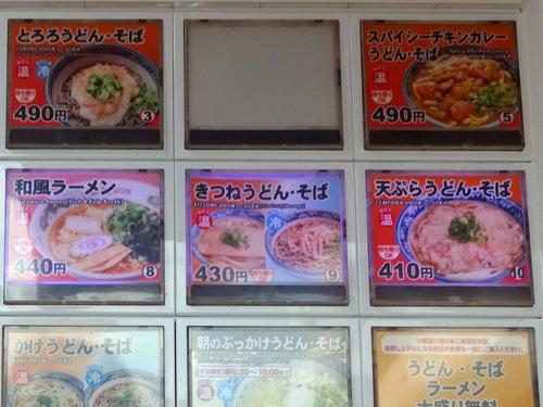 麦の城@大森 (6)ぶっかけうどん冷460.JPG