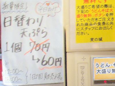 麦の城@大森(2)天玉そば450.JPG