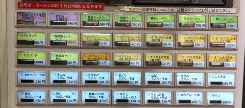 麺ざんまい@京都 (5)きざみうどん330.jpg