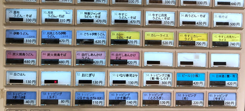 麺ざんまい@京都 (6)きざみうどん330.jpg