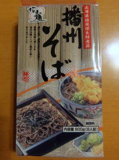 麺専家本店@兵庫県姫路(1)播州そば278.JPG