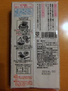 麺専家本店@兵庫県姫路(2)播州そば278.JPG