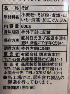 麺専家本店@兵庫県姫路(3)播州そば278.JPG