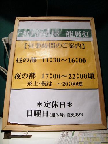 龍馬灯@大門 (4).JPG