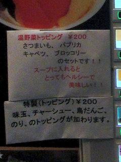 龍馬灯@大門(10)豚おろしつけ蕎麦850鰹あらびきめし180.JPG
