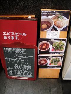 龍馬灯@大門(11)豚おろしつけ蕎麦850鰹あらびきめし180.JPG