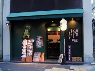 龍馬灯@大門(1)豚おろしつけ蕎麦850鰹あらびきめし180.JPG