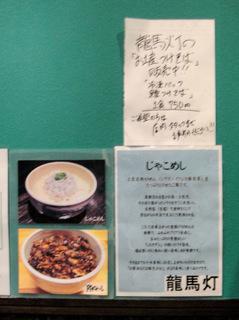 龍馬灯@大門(13)豚おろしつけ蕎麦850鰹あらびきめし180.JPG