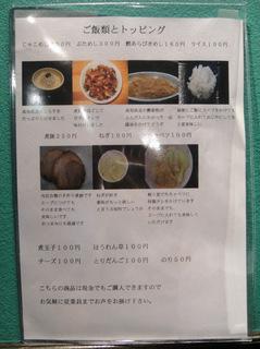 龍馬灯@大門(14)豚おろしつけ蕎麦850鰹あらびきめし180.JPG