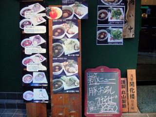 龍馬灯@大門(2)豚おろしつけ蕎麦850鰹あらびきめし180.JPG