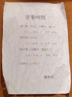 龍馬灯@大門(3)豚おろしつけ蕎麦850鰹あらびきめし180.JPG