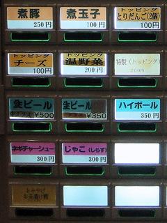 龍馬灯@大門(7)豚おろしつけ蕎麦850鰹あらびきめし180.JPG