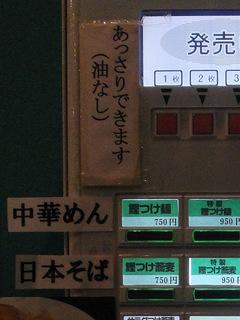龍馬灯@大門(9)豚おろしつけ蕎麦850鰹あらびきめし180.JPG