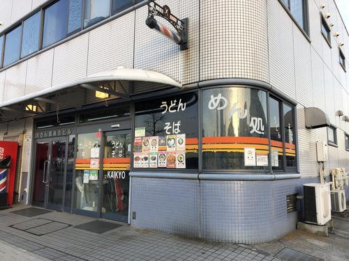 KAIKYO(海員生協大さん橋店立ち食いコーナー)@大さん橋 (1)未食.jpg