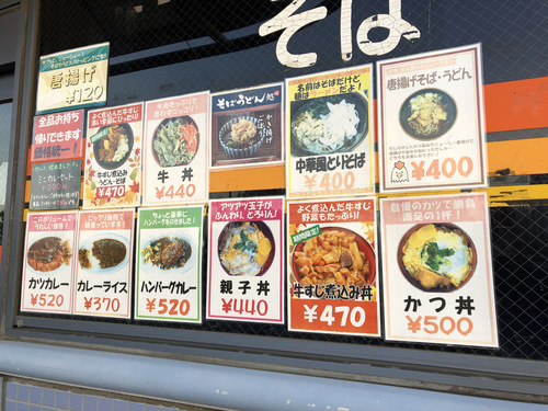 KAIKYO(海員生協大さん橋店立ち食いコーナー)@大さん橋 (2)未食.jpg