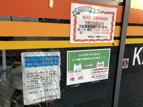 KAIKYO(海員生協大さん橋店立ち食いコーナー)@大さん橋 (4)未食.jpg