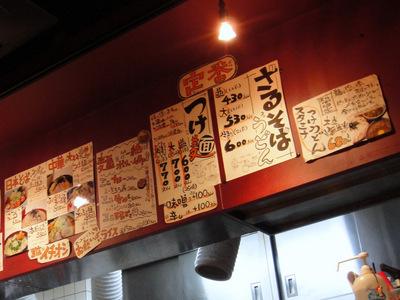 KAWAKEI@渋谷(2)ごぼう天そば580.JPG