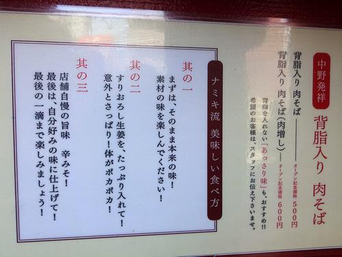 NAMIKI@中野 (13)背脂入り肉そば500os.JPG