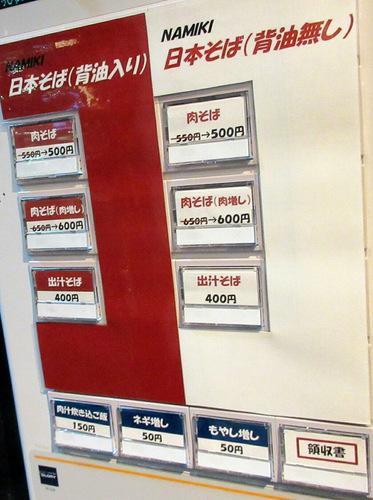 NAMIKI@中野 (17)背脂入り肉そば500os.JPG