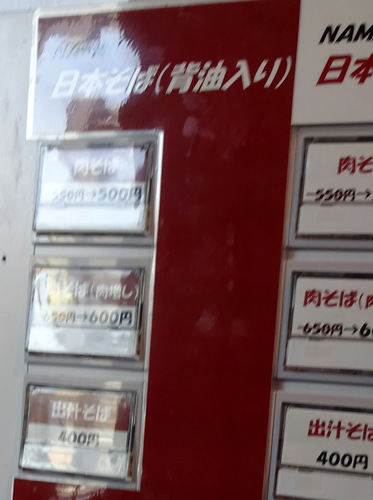 NAMIKI@中野 (3)背脂入り肉そば500os.JPG