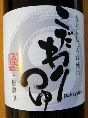 palsystem@東京都新宿区(2)こだわりつゆ.JPG