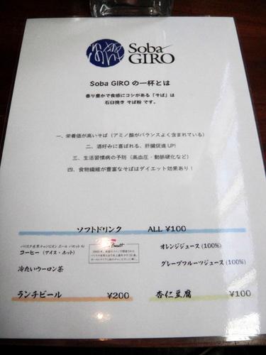 soba GIRO@赤坂見附 GIRO蕎麦 900円 (6).JPG